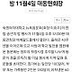 https://sookmyungusa.com:443/gnu5/data/file/Act/thumb-1626299240_bwkz3RUo_861bc400fa13f56a24ef2d5c48d5228c34f4cd7c_80x80.png